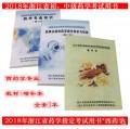 增补本2018年浙江省初级药师、中级药师考试西药学考试用书习题