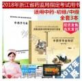 修订版2018年浙江省初级药师、中级药师考试中药学考试用书习题
