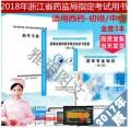 修订版2018浙江省初级药师、中级药师考试西药学专业考试用书习题