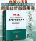 2018年国家统一法律职业资格考试案例分析指导用书 国家司法考试辅导用书