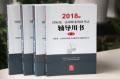 2018年国家统一法律职业资格考试辅导用书 全四册 法律社 2018法考四大本