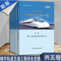 【新版】2018年广东省城市轨道交通工程综合定额新版现货共五册