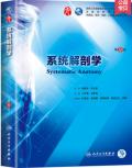 人卫正版系统解剖学第九版第9版柏树令第九版本科临床西医学教材