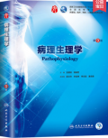 人卫版 病理生理学第9版第九版王建枝第九版本科临床西医教材
