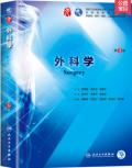 人卫版 外科学第9版第九版陈孝平汪建平本科临床
