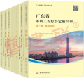 2018年新版 广东省市政工程综合定额(全套共7册)