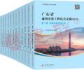 2018年广东省通用安装工程综合定额(共十二册)