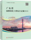 2018年新版 广东省园林绿化工程综合定额(共一册)