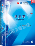 人卫版 诊断学第9版第九版 万学红第9九版本科临床西医教材书