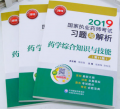 【西药习题】2019年国家执业药师资格考试(药学)考点评析与习题集(第十一版)全套共3本