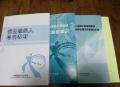 正版 演出经纪人资格认定培训教材 全套4册 2018最新修订