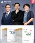 2021年注册会计师考试中华会计网校辅导习题应试指南 全套6科(上下册合计12本)