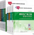 2020年一级建造师考试  通信与广电专业(教材+复习题集)全套8本