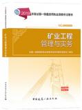 2020年全国一级建造师考试教材 矿业工程管理与实务