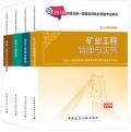 2020年全国一级建造师考试教材 矿业工程专业(全套4本)