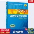 2020年版注册消防工程师资格考试辅导教材 消防安全技术实务