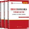 2020年注册消防工程师资格考试全程通关金考卷 历年真题+押题试卷(全套3本)赠送思维导图小册子
