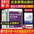 2019年全国注册安全工程师执业资格考试指定教材(化工安全)