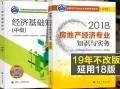 【官方教材】2020年经济师考试教材 中级房地产+中级经济基础 2本书