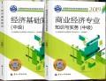 【官方教材】2020年经济师考试教材 中级商业+中级经济基础 2本书