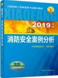 2020年注册消防工程师资格考试辅导教材 消防安全案例分析