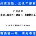 【PDF电子版】广州建设工程材料设备厂商价格信息 造价市场价