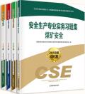 2020年全国注册安全工程师执业资格考试配套习题(煤矿安全)