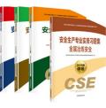 2020年全国注册安全工程师执业资格考试配套习题(金属冶炼安全)