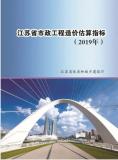 江苏省市政工程造价估算指标(2019年)(一)
