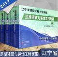 2017版辽宁省房屋建筑与装饰工程定额上中下3册