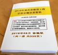 2018年重庆市建设工程计价定额宣贯资料 2018年8月修订版