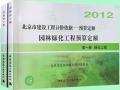 北京园林绿化工程预算定额(共2册)2012年北京园林预算定额