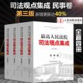 民事卷 最高人民法院司法观点集成 办案实务 第三版第3版全四册