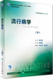流行病学 第8版第八版 詹思延 本科预防医学专业教材 十三五全国高等学校第八轮规划教材