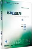 环境卫生学第8版 第八版 杨克敌 供预防医学类专业用 人卫版 第八轮本科预防医学教材大学教材