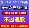 2019年金考典房地产经纪人协理考试题库(两科)章节练习模拟试题押题