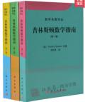 普林斯顿数学指南(套装全3册)Timothy Gowers主编 数学名著译丛 学数学书籍 普林斯顿数学指南第一卷第二卷第三卷