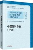 正版2020中医外科专业(中级)主治医师考试用书大纲与细则