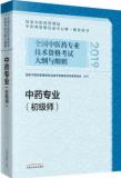 2020中药学专业(初级师)主治职称考试用书大纲与细则