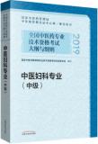 正版2019中医妇科专业(中级)主治医师职称考试用书大纲与细则
