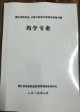 2020浙江省初级药师、中级药师考试西药学专业考试用书习题