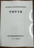 2020年浙江省初级药师、中级药师考试中药学考试用书习题