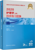 2020年全国卫生专业技术资格护理学师考试习题集 护理学(师)同步练习题集