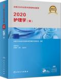 2020年初级护师护理学(师)资格考试用书人卫版教材