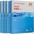 2020年初级护师护理学(师)资格考试用书人卫版教材+练习题集+精选习题解析+模拟试卷全套4本