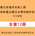 【PDF电子版】2018湖北省通用安装工程消耗量定额及全费用基价表