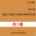 【PDF电子版】2018版浙江省建设工程施工机械台班费用定额 2019