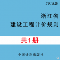 【PDF电子版】2018版浙江省建设工程计价规则 2019预算定额