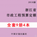 【PDF电子版】2018新版浙江省市政工程预算定额9册 计价依据