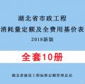 【PDF电子版】2018新版湖北省市政工程消耗量定额及全费用基价表